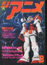 ジ・アニメ 1981年3月号