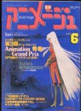 アニメージュ1981年6月号(Vol.36)