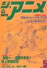 ジ・アニメ 1980年5月号 VOL.6
