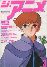 ジ・アニメ 1980年3月号 VOL.4