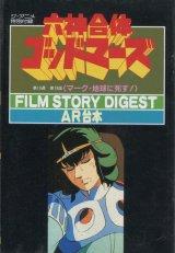 六神合体ゴッドマーズ 第19話「マーグ・地球に死す!」FILM STORY DIGEST AR台本