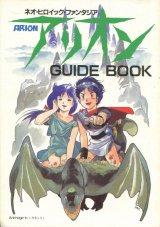 アリオンGUIDEBOOK (ガイドブック)