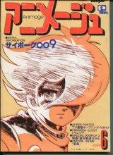アニメージュ1979年6月号(Vol.12)