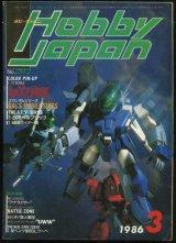 ホビージャパン 1986年3月号