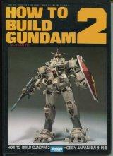 HOW TO BUILD GUNDAM2 機動戦士ガンダム