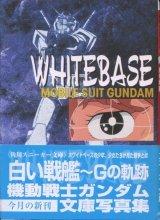 白い戦艦 Gの軌跡 機動戦士ガンダム文庫写真集  角川スニーカー文庫