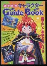 96新番組 キャラクターガイドブック