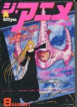 ジ・アニメ 1981年8月号