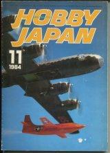ホビージャパン 1984年11月号