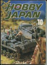 ホビージャパン 1983年10月号