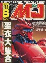 模型情報 MJ エムジェイ VOL.109 1988年8月号