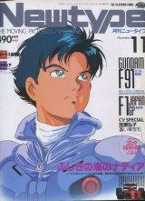 Newtype月刊ニュータイプ1990年11月号
