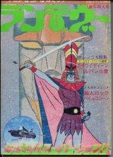 ランデヴー 1978年1月号