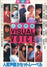 1992年 人気声優ビジュアル ボイス