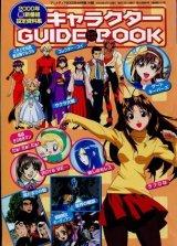 2000年 春新番組 設定資料集 キャラクターガイドブック
