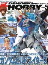 電撃ホビーマガジン 2014年5月号
