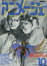 アニメージュ1978年10月号(Vol.4)