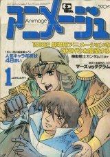 アニメージュ1982年1月号(Vol.43)