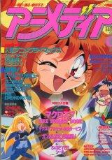 アニメディア 1995年10月号