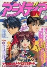 アニメディア 1995年12月号