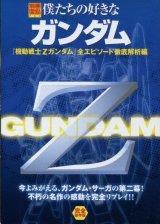 僕たちの好きなガンダム 「機動戦士Zガンダム」全エピソード徹底解析編 別冊宝島