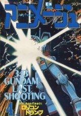 アニメージュ1982年4月号(Vol.46)
