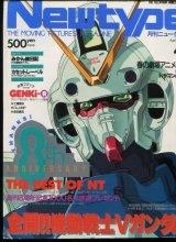 Newtype月刊ニュータイプ1993年4月号