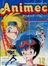 アニメック 1984年12月号