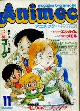 アニメック 1984年11月号