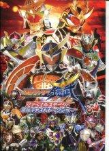 舞台 仮面ライダー鎧武 ガイム ファイナルステージ&番組キャストトークショー パンフレット