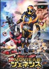 仮面ライダー×仮面ライダー ゴースト&ドライブ 超MOVIE大戦ジェネシス パンフレット