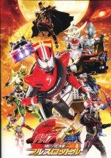 仮面ライダー×仮面ライダー ドライブ&鎧武 ガイム MOVIE大戦フルスロットル パンフレット