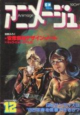 アニメージュ1981年12月号(Vol.42)