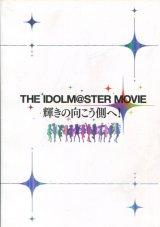 THE IDOLM@STER MOVIE 輝きの向こう側へ! アイドルマスター  パンフレット