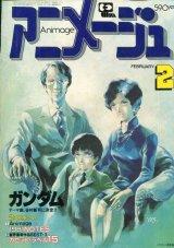 アニメージュ1981年2月号(Vol.32)