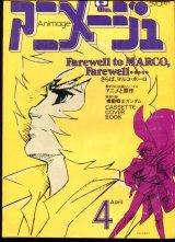 アニメージュ1980年4月号(Vol.22)