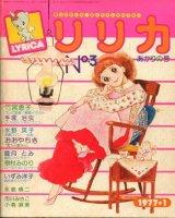 リリカ 3号(あかりの号) 1977年1月