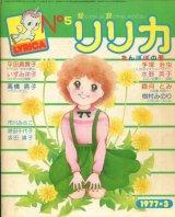 リリカ 5号(たんぽぽの号) 1977年3月