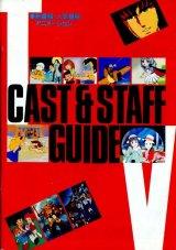 1982年 新番組・人気番組アニメーション CAST&STAFF GUIDE
