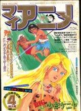 マイアニメ 1984年4月号