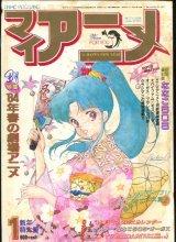 マイアニメ 1984年1月号
