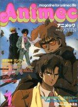 アニメック 1986年1月号