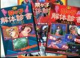 番外編 菜々子解体新書 別冊漫画之書1〜3 (3冊セット)