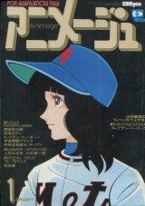アニメージュ1979年1月号(Vol.7)