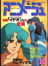 アニメージュ1981年10月号(Vol.40)