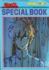 超時空要塞マクロス SPECIAL BOOK マクロススペシャルブック