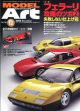 モデルアート MODEL ART  2009年12月号 フェラーリ攻略のツボ2 失敗しない仕上げ術