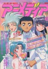 アニメディア 1995年6月号