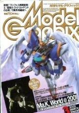 月刊モデルグラフィックス 2001年3月号