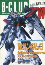 ビークラブ 1995年9月号 VOL.118